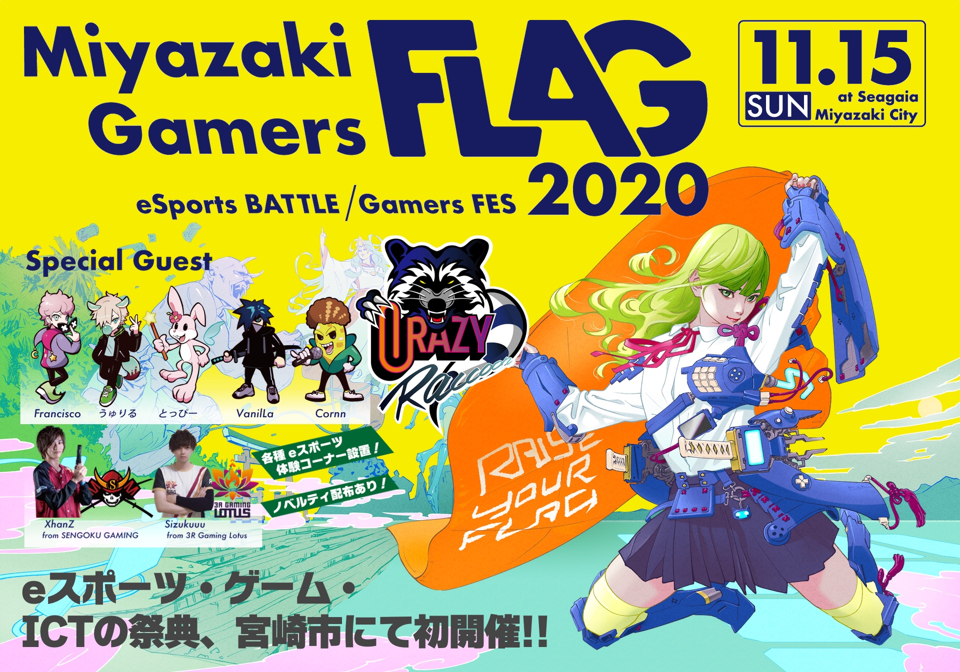 Miyazaki Gamers FLAG2020