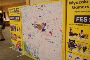 【写真あり】Miyazaki Gamers FLAGを振り返る【感謝】